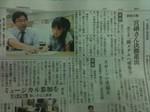中日新聞6月4日(2).jpg